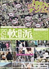 100%リアルガチ軟派 in 仙台 Part.2