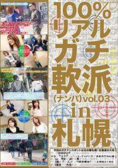 100%リアルガチ軟派 03 in 札幌