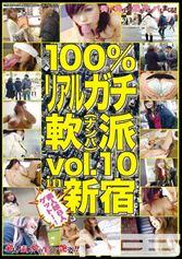 100%リアルガチ軟派 10 in 新宿