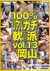 100%リアルガチ軟派 13 in 岡山