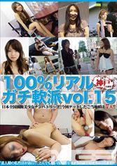 100%リアルガチ軟派 15 in 神戸