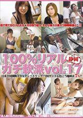 100%リアルガチ軟派 17 in 静岡