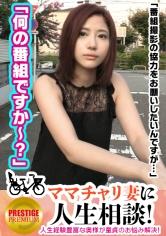 ママチャリ妻に人生相談!!7歳のお子さんを持つ可愛い美人妻ゆみさん(29)→