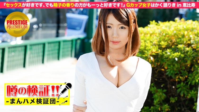 噂の検証!「あなたの恋バナ聞かせてください!」 episode.8 松本環奈さん 300MIUM-019
