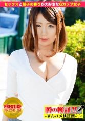 噂の検証!「あなたの恋バナ聞かせてください!」 episode.8 『セックスが好きです、でも精子の香りのほうがもーっと好きです!』Gカップ女子はかく語りき in 恵比寿