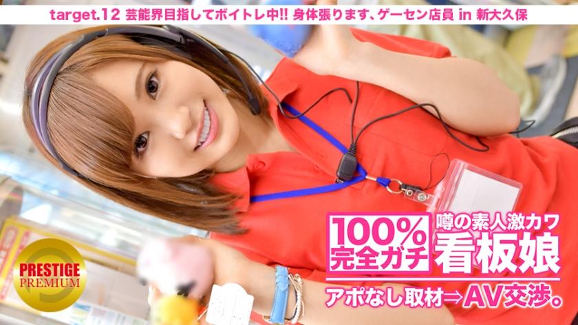 MGS動画:『マジ軟派、初撮。 802 in 勝どき』 かのん(秋吉花音) 22歳 エステティシャン 200GANA-1337