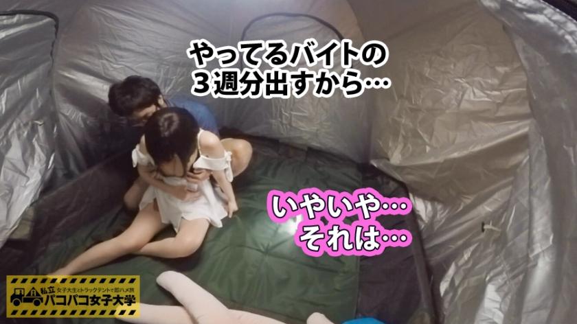 私立パコパコ女子大学 女子大生とトラックテントで即ハメ旅 Report.004 ゆい 300MIUM-091