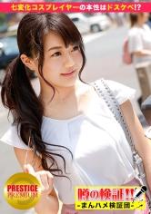 噂の検証!「地方から来たカワイイ田舎娘はヤレるのか?」 episode.12 何も知らない北海道の素朴娘を一日追跡調査と称して…。 in 渋谷