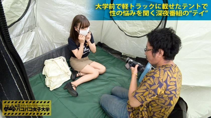 私立パコパコ女子大学 女子大生とトラックテントで即ハメ旅 Report.002 せな 300MIUM-093