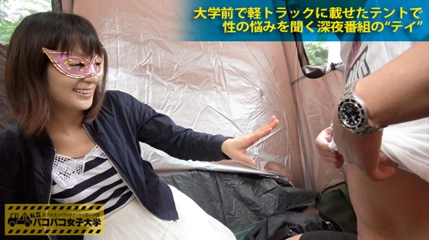 私立パコパコ女子大学 女子大生とトラックテントで即ハメ旅 Report.008 しょうこ 300MIUM-098