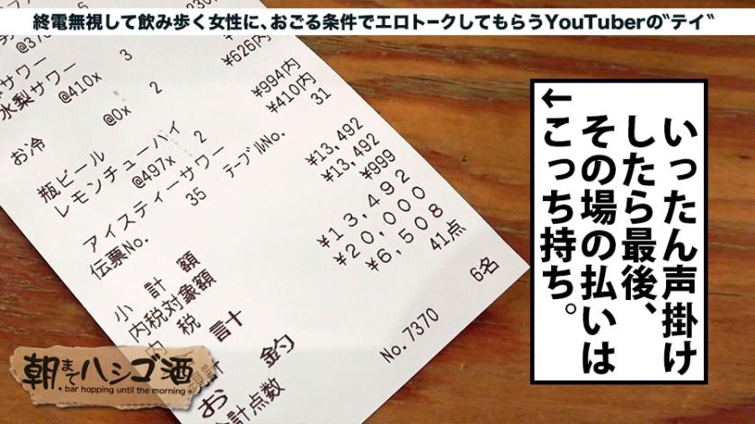 朝までハシゴ酒 01 ゆうなちゃん 300MIUM-101