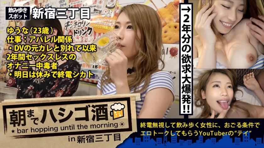 朝までハシゴ酒 01 in 新宿三丁目 プレステージプレミアム ゆうなちゃん 23歳 アパレル店員 300MIUM-101