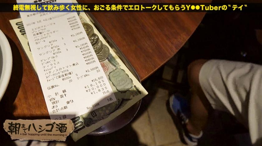 朝までハシゴ酒 03 in恵比寿駅周辺 ユリカちゃん 21歳 化粧品会社 300MIUM-119