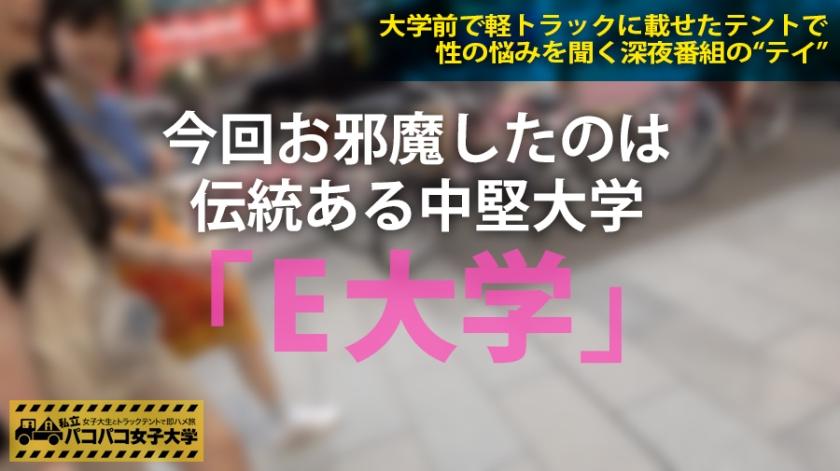 私立パコパコ女子大学 女子大生とトラックテントで即ハメ旅 Report.013 千鶴 24歳 女子大生(商学部4年) 300MIUM-121 無料画像1