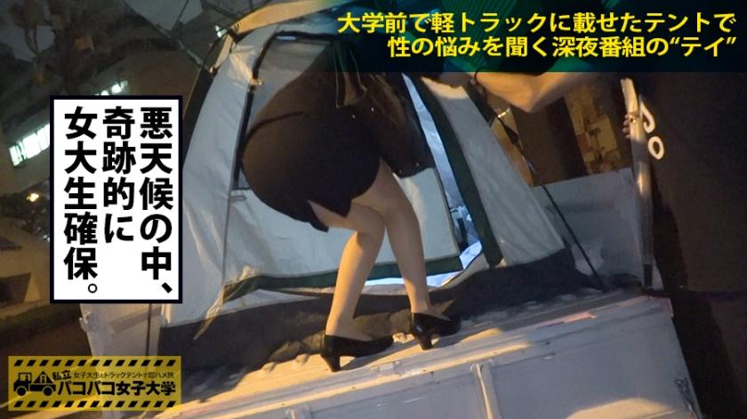 私立パコパコ女子大学 女子大生とトラックテントで即ハメ旅 Report.013 千鶴 24歳 女子大生(商学部4年) 300MIUM-121 無料画像3