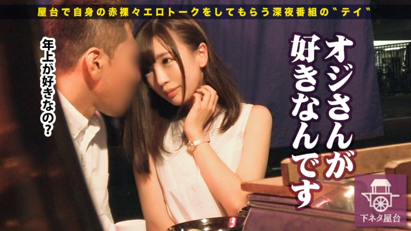 下ネタ屋台 佐伯綾 23歳 OL(自動車販売代理店の事務) 300MIUM-125
