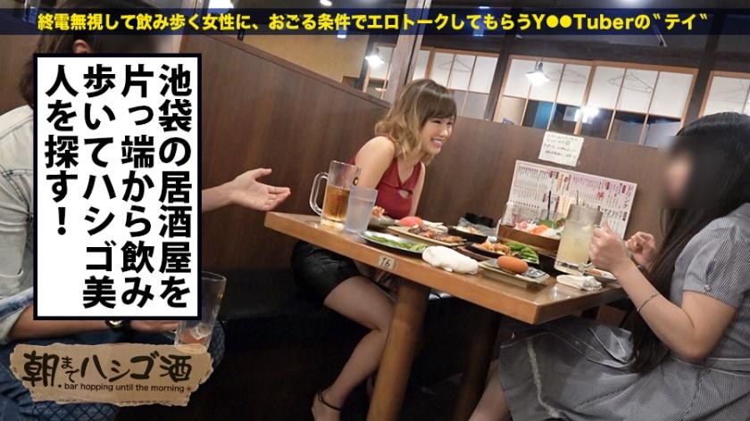 朝までハシゴ酒 04 in 池袋駅周辺 カノン 24歳 ウェイトレス 300MIUM-129 無料画像2