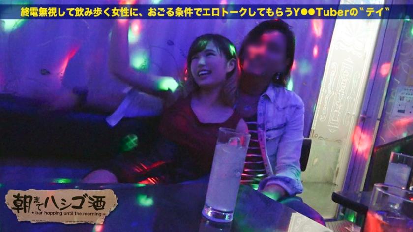 朝までハシゴ酒 04 in 池袋駅周辺 カノン 24歳 ウェイトレス 300MIUM-129 無料画像7