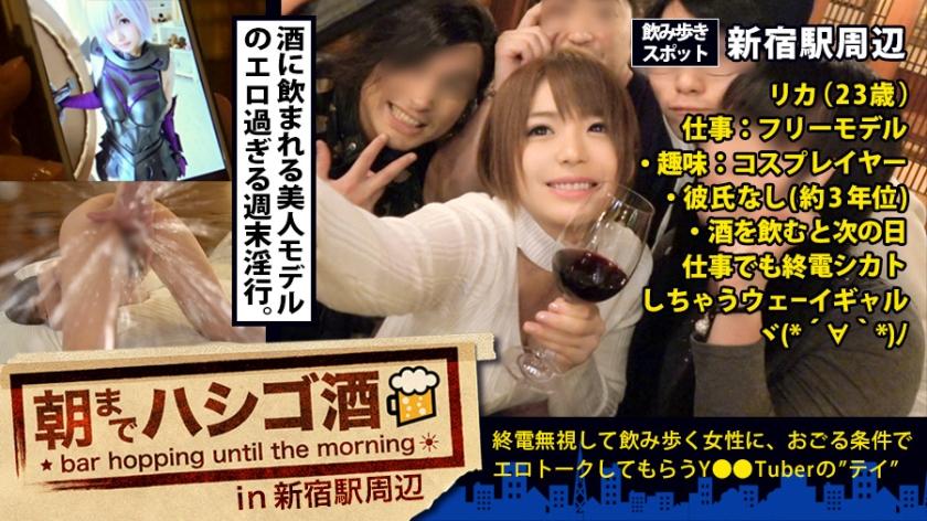 """朝までハシゴ酒 06 in 新宿駅周辺:日本屈指の繁華街""""新宿""""で見つけた絶対的美少女!!!フリーのモデルで彼氏なし!酒好きオナ好きタイプなし(楽しかったら誰でもOK♪)!!ウェーイなノリで終電シカト!!!人生初のエロ体験が同性との弄り合いだったとかなりのツワモノ!!!書き出したらキリがないエロ体験談&ヌキすぎ注意の激エロほろ酔いラブラブセックスで、シリーズ最高の撮れ高だった…!!!件。 -【プレステージプレミアム】"""