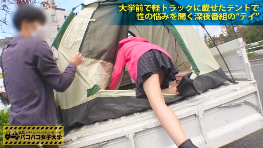 私立パコパコ女子大学 女子大生とトラックテントで即ハメ旅 Report.027 あずちゃん 19歳 女子大生(文学部2年生) 300MIUM-164 無料画像4