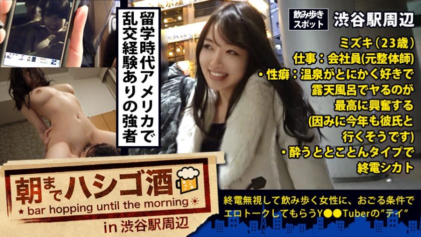 朝までハシゴ酒 10 in 渋谷駅周辺 ミズキ 23歳 会社員(元整体師)