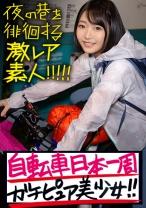 ガチピュア自転車日本一周美少女!!!自分の今後を見つめ直したいと、一人で上野を(真夜中に…)立とうとしている美少女発見!!!よくよく話を聞いてみると、やっぱり出る出るワケあり事情の数々!!!年頃の少女は何を思い自転車旅を始めるのか…?そして旅の最後に何を見つけるのか…?そんな彼女の旅の始まりを少しだけサポートしながら、純真無垢な汚れなき裸体を大人になる前にしっかり味わっときました!!!:夜の巷を徘徊する〝激レア素人〟!! 07