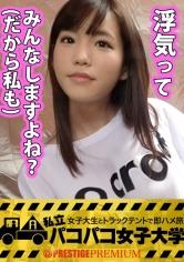 しょうこ 20歳 女子大生(経営学部2年)