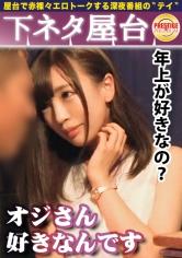 佐伯綾 23歳 OL(自動車販売代理店の事務)