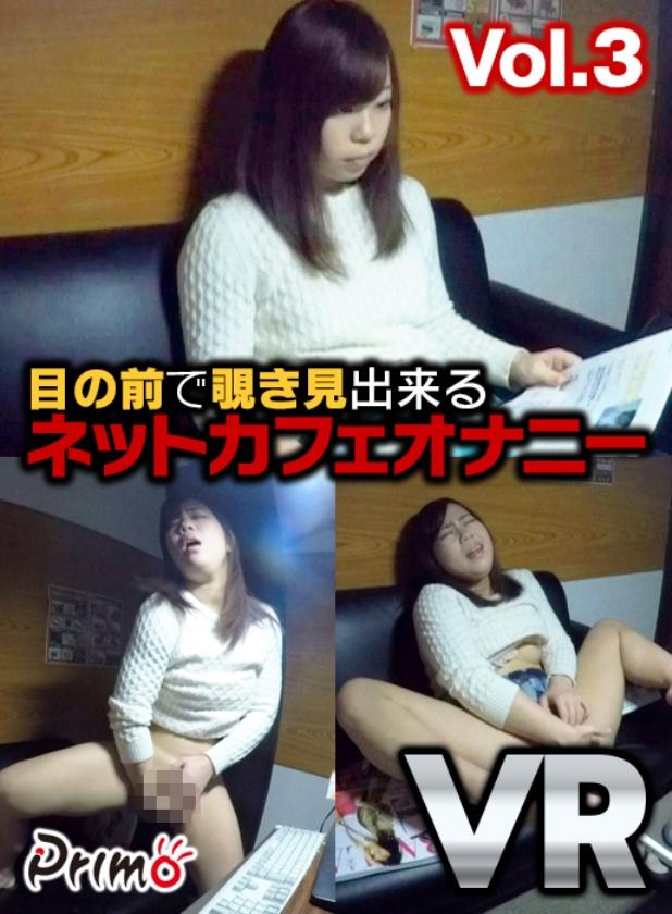 【VR】目の前で覗き見出来る ネットカフェオナニー vol.3