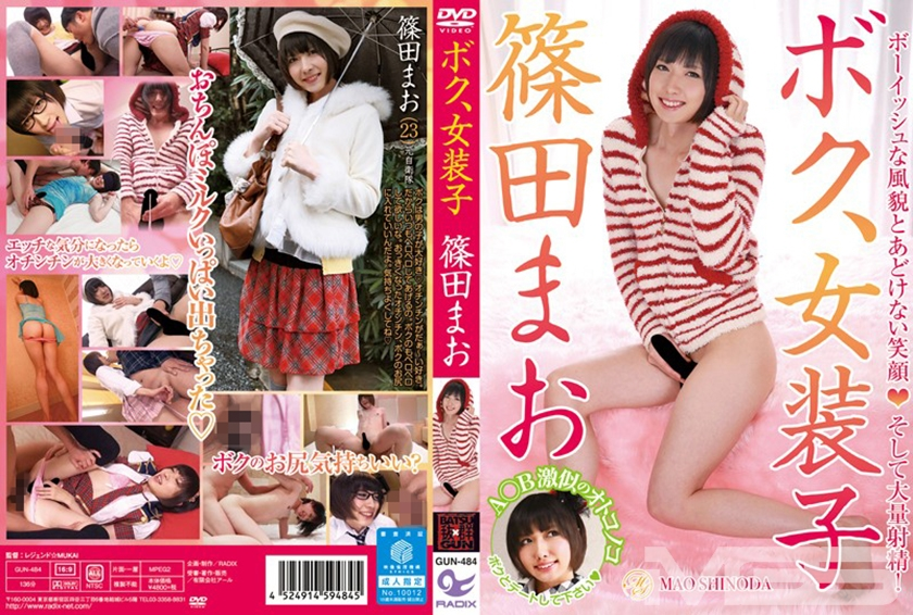 ボク、女装子 篠田まお おちんぽミルクいっぱい出ちゃった