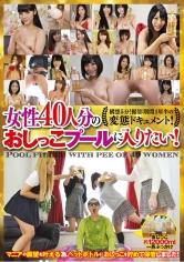 女性40人分のおしっこプールに入りたい! 乙葉ななせ 伊織涼子 みづなれい 美泉咲 森田まゆ