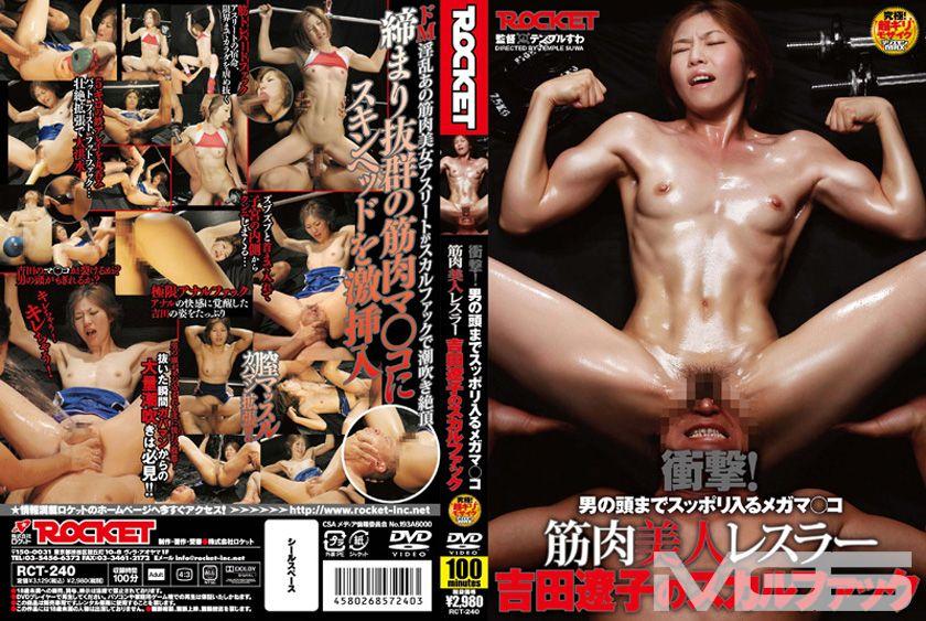 衝撃!男の頭までスッポリ入るメガマ○コ 筋肉美人レスラー吉田遼子のスカルファック