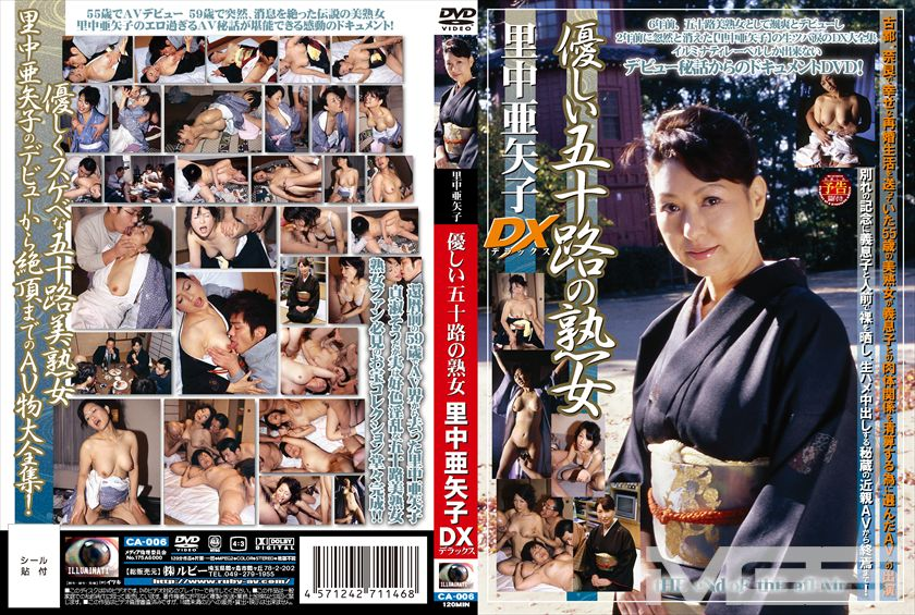 優しい五十路の熟女 里中亜矢子DX