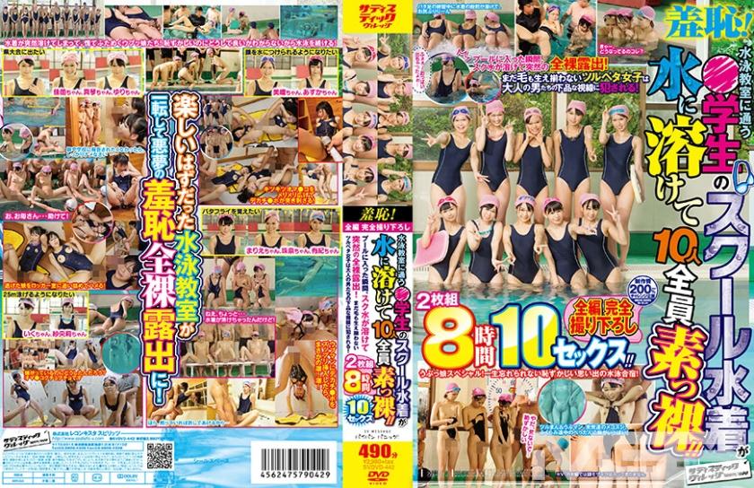 羞恥!水泳教室に通う●学生のスクール水着が水に溶けて10人全員素っ裸!!プールに入った瞬間、スク水が溶けて突然の全裸露出!