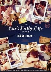 One's Daily Life season 3. -distance- 星あんず 加藤あやの