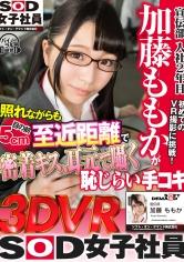 【VR】SOD女子社員加藤ももかが初めてのVR撮影に挑戦!照れながらも目の前5cm至近距離で密着キス、耳元で囁く恥じらい手コキ