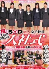 祝入社!! 2013年度 SOD新人女子社員 入社式+はじめてのAV 業務体験に180分大赤面SP