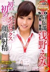 SOD宣伝部 入社2年目 浅野えみカメラの前で思いっきり感じた、初めての本気セックス 初めての顔面射精
