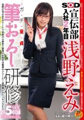 SOD宣伝部入社2年目浅野えみ ガチ童貞筆おろし研修