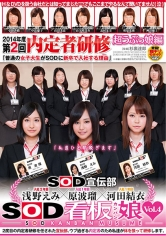SOD宣伝部 浅野えみ×原波瑠×河田結衣「私達一肌脱ぎます」SOD看板娘Vol.4
