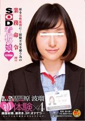 SOD女子社員新卒入社2年目 宣伝部 原波瑠 初体験×4