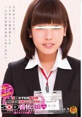 SOD女子社員宣伝部 入社1年目 加藤いづみ×林美紀 SOD看板娘 vol.8 「遂にカメラの前で・・・」
