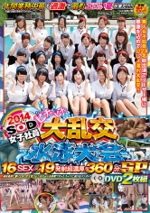 2014 SOD女子社員 大乱交水泳大会 16SEX×19発射 超濃厚 360分SP
