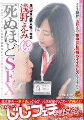 SOD 宣伝部 入社3年目 浅野えみ 「死ぬほどSEX」