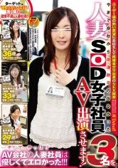 今まで会社から出演許可の出なかった人妻SOD女子社員3名をAV出演(デビュー)させます!