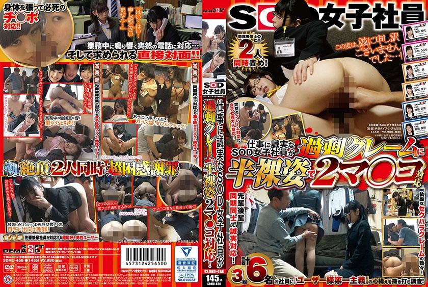 仕事に誠実なSOD女子社員が過剰クレームに半裸姿で2マ○コ対応!
