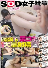 SOD女子社員 初出演6名の不慣れな足コキがビュッとび大量射精へ導く