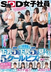 SOD女子社員 夏の新制服は下乳5cm以上 下尻5cm以上見える5cmクールビズ!しかしお取引先を興奮させてしまい…!!