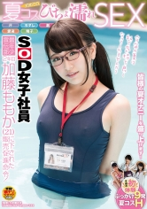 SOD女子社員 最年少宣伝部 2年目 加藤ももか(21) に下された販売促進命令!汗・ヨダレ・潮・愛液・精子 初めての夏コスびちょ濡れSEX