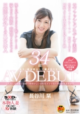 こんなにも清楚で綺麗で奥ゆかしい女性をAVで見た事がありますか? 長谷川 栞 34歳 AVDEBUT